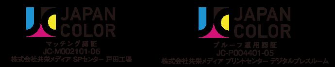 JAPAN COLOR