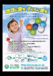 エコ&リサイクル活動