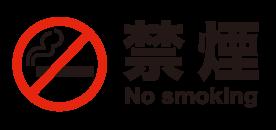 全面禁煙ロゴ
