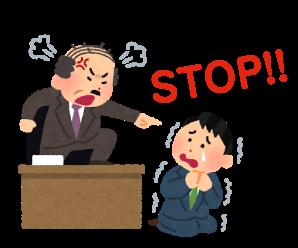 STOP!!上司が部下を罵倒するイラスト