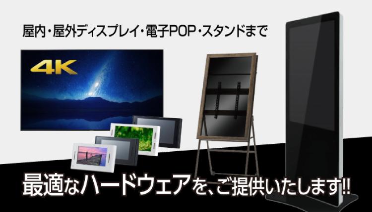 屋内・屋外ディスプレイ・電子POP・スタンドまで 最適なハードウェアをご提供いたします。