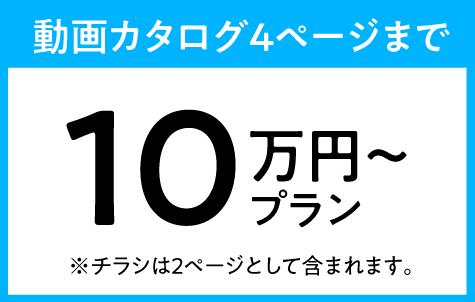 動画カタログ4ページまで:10万円プラン(※チラシは2ページとして含まれます。)