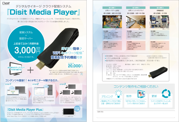 Disit Media Playerチラシ