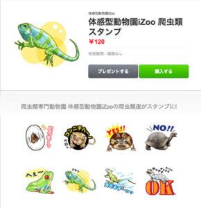 体感型動物園iZoo様 爬虫類スタンプ