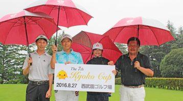 第7回KYOKO CUP