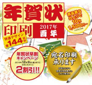 年賀状印刷2017