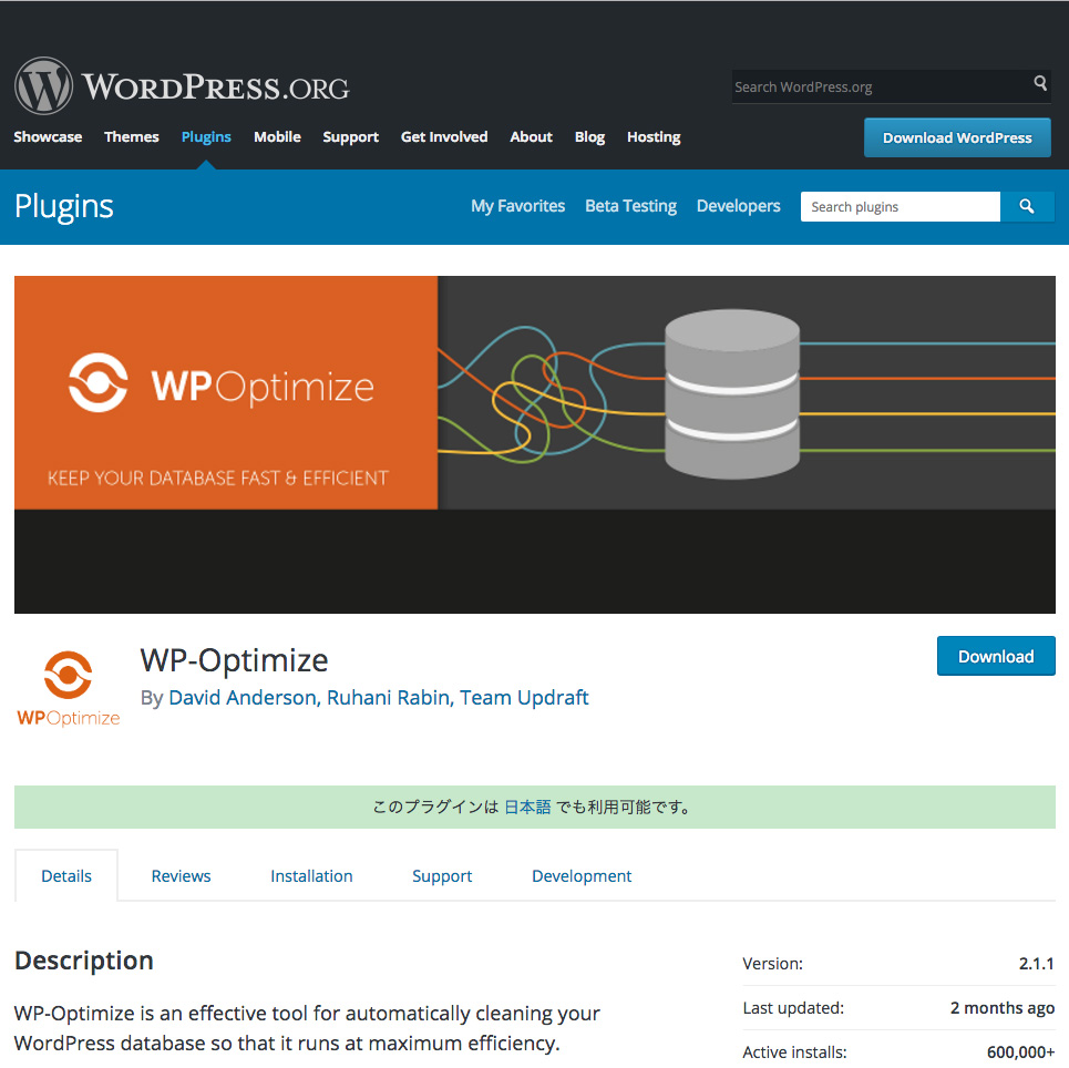 """WordPress 高 速 化 施 策(WP-Optimize)で""""DB を デ-タ ベ-ス を 自 動 ク リ-ン ア"""